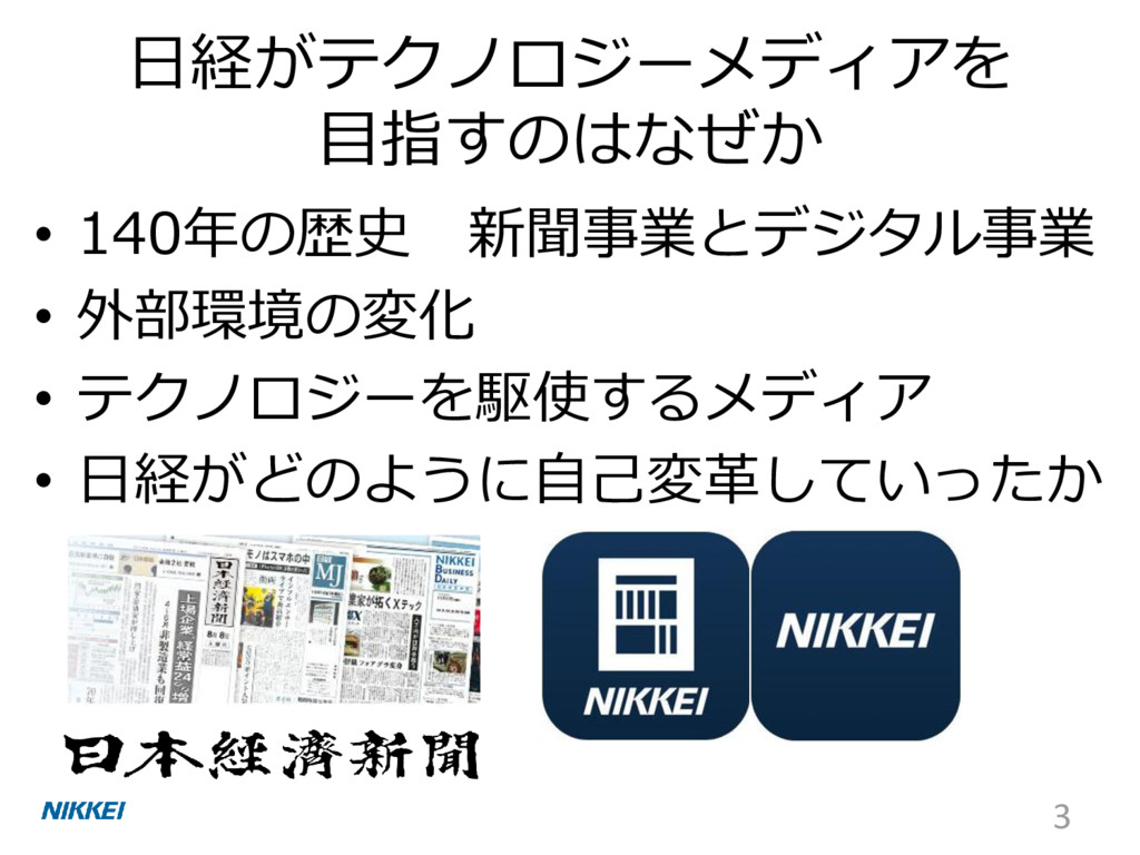 日経がテクノロジーメディアを 目指すのはなぜか • 140年の歴史 新聞事業とデジタル事業 •...