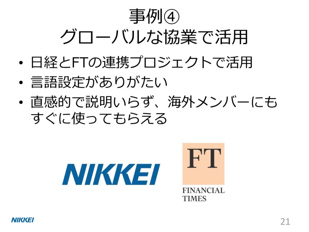 事例④ グローバルな協業で活用 • 日経とFTの連携プロジェクトで活用 • 言語設定がありがた...