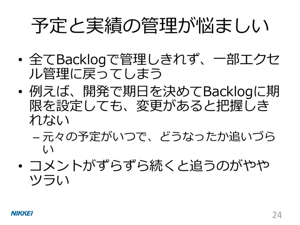 予定と実績の管理が悩ましい • 全てBacklogで管理しきれず、一部エクセ ル管理に戻ってし...