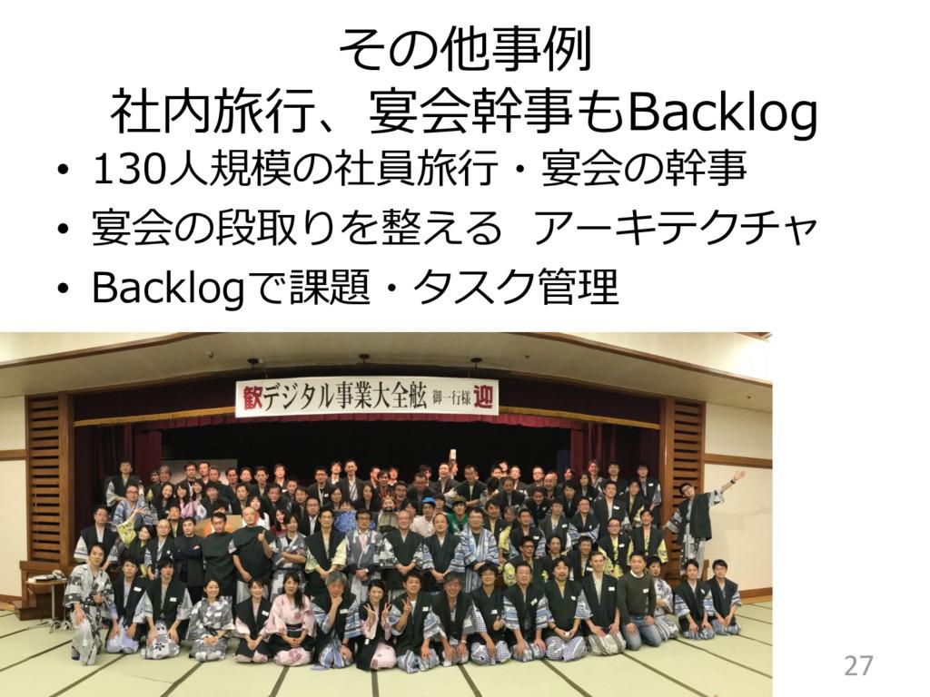 その他事例 社内旅行、宴会幹事もBacklog • 130人規模の社員旅行・宴会の幹事 • 宴...