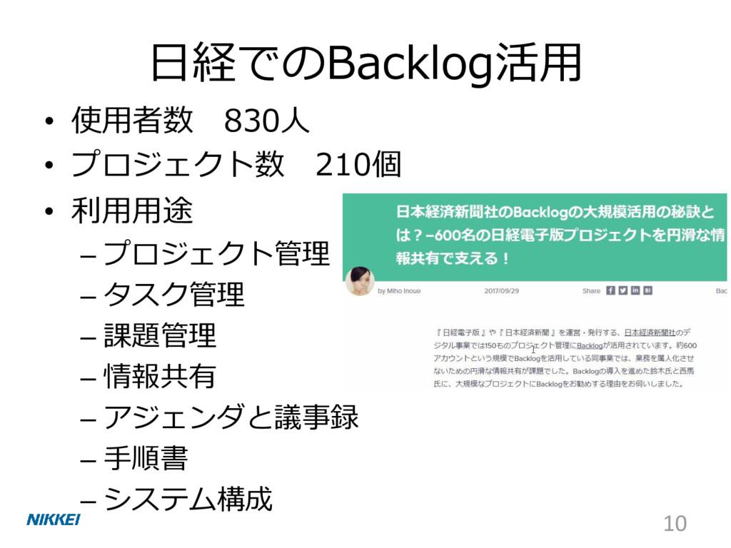 日経でのBacklog活用 • 使用者数 830人 • プロジェクト数 210個 • 利用用途...