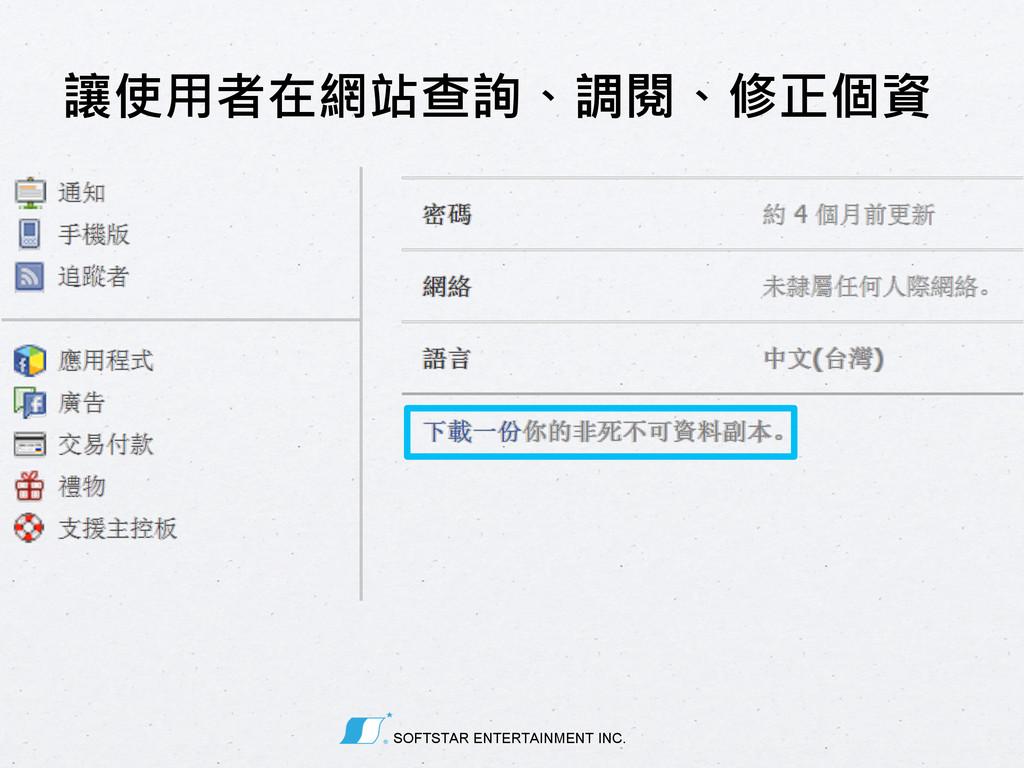 SOFTSTAR ENTERTAINMENT INC. 讓使用者在網站查詢、調閱、修正個資