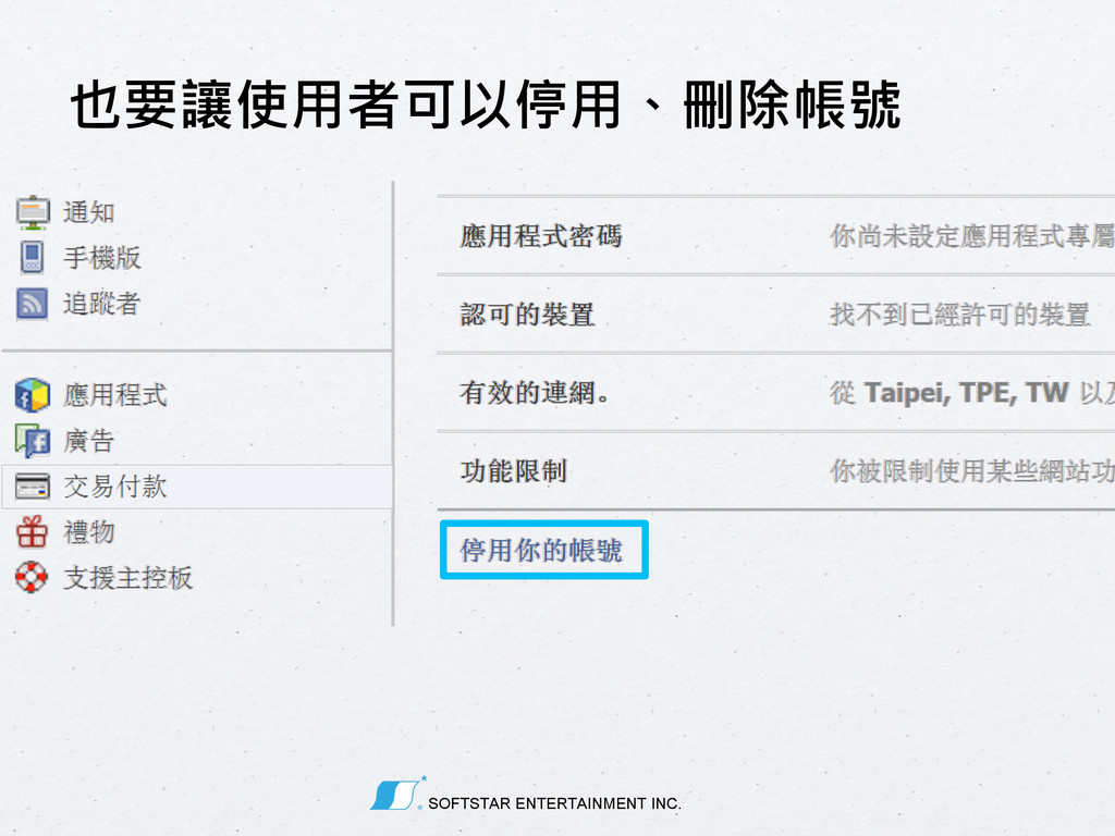 SOFTSTAR ENTERTAINMENT INC. 也要讓使用者可以停用、刪除帳號