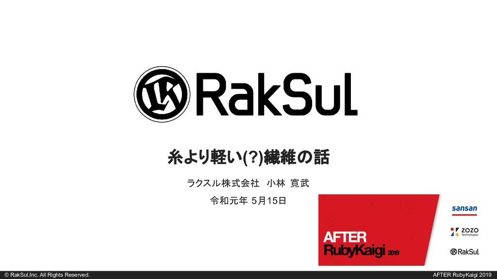 AFTER RubyKaigi 2019 © RakSul,Inc. All Rights R...