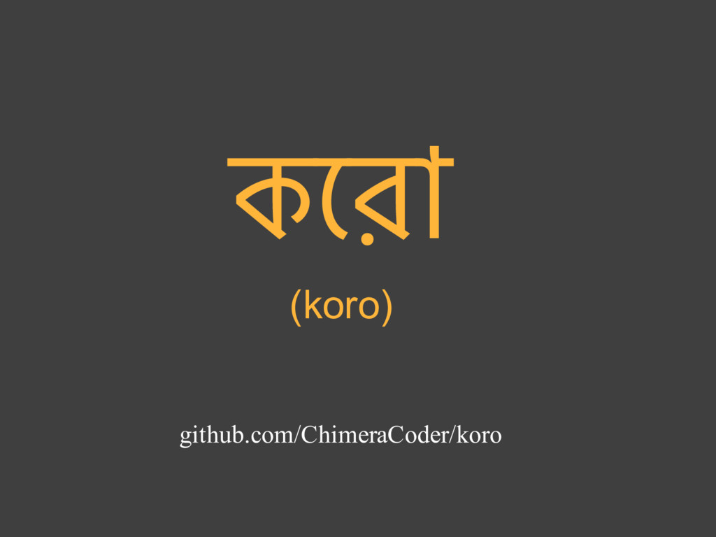github.com/ChimeraCoder/koro কেরা (koro)