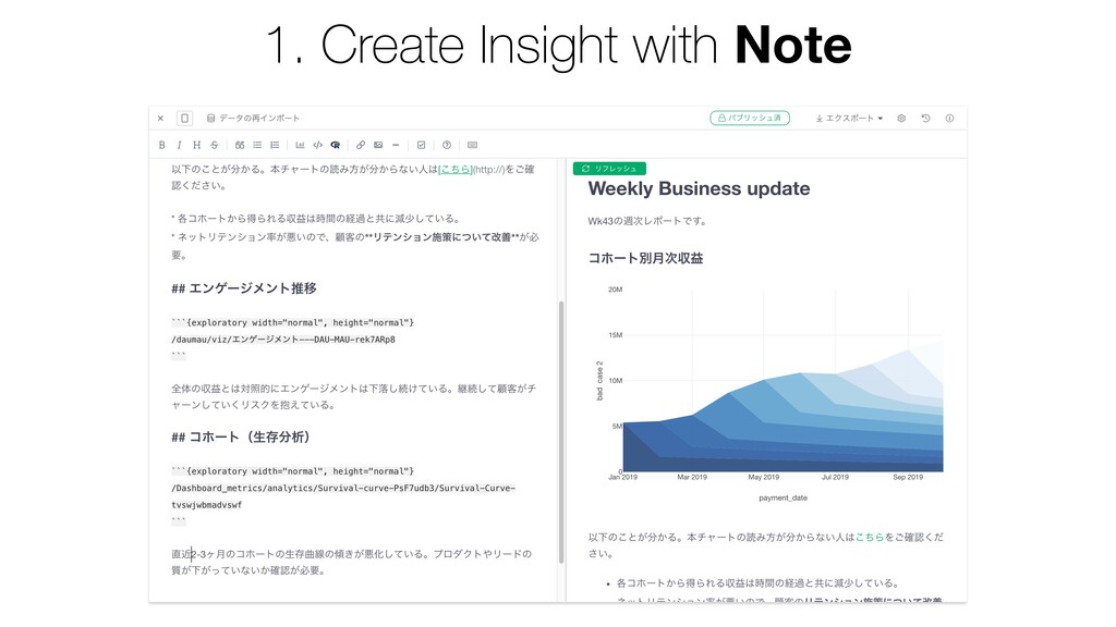 1. Create Insight with Note