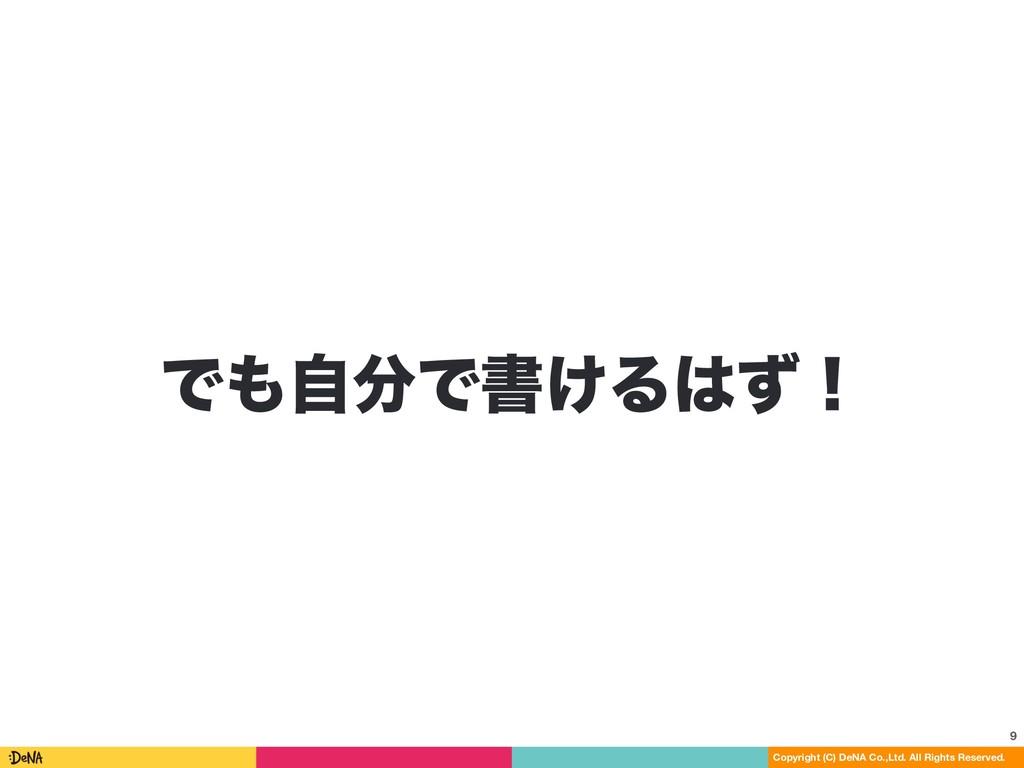 ͰࣗͰॻ͚Δͣʂ 9 Copyright (C) DeNA Co.,Ltd. All R...