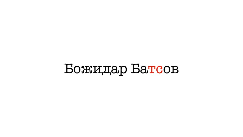 Божидар Батсов