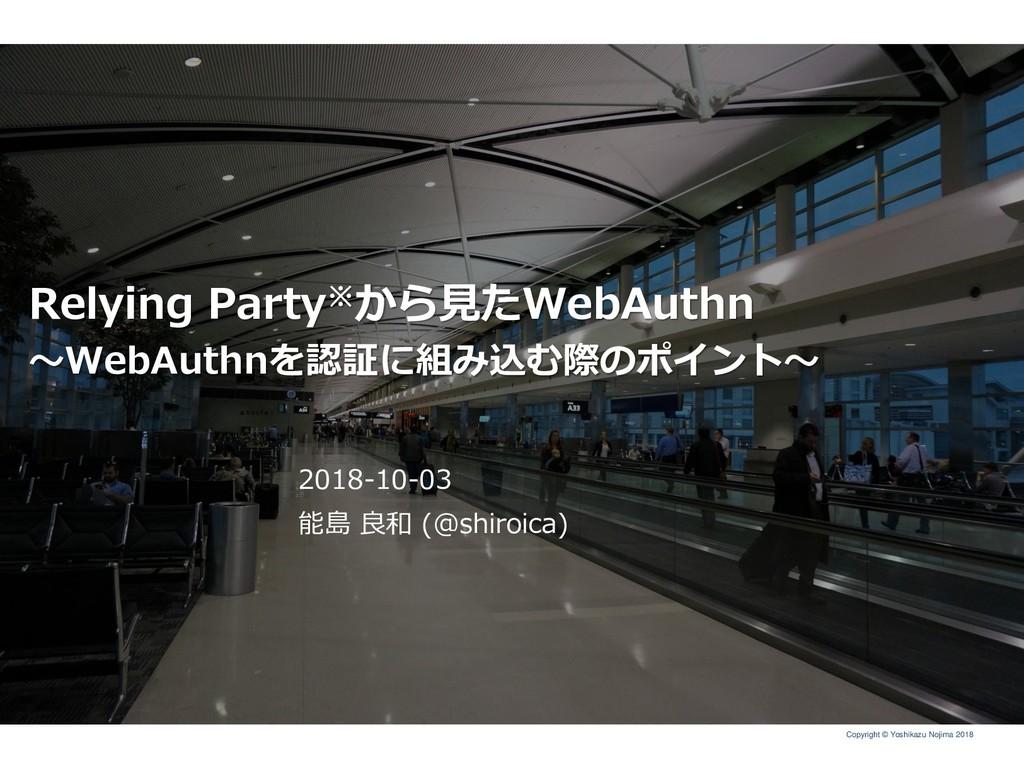 Copyright © Yoshikazu Nojima 2018 Relying Party...