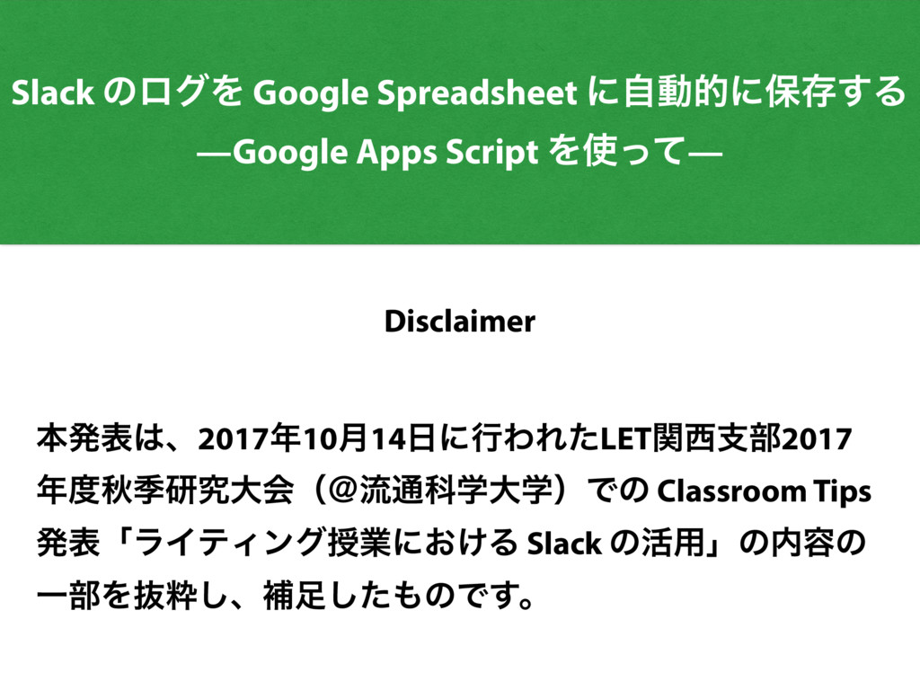 Slack ͷϩάΛ Google Spreadsheet ʹࣗಈతʹอଘ͢Δ —Google...