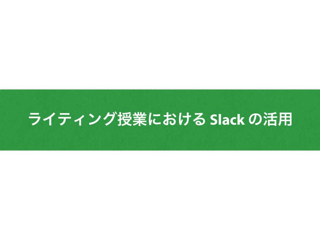 ϥΠςΟϯάतۀʹ͓͚Δ Slack ͷ׆༻