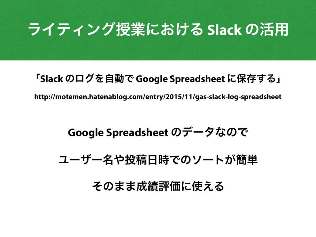 ʮSlack ͷϩάΛࣗಈͰ Google Spreadsheet ʹอଘ͢Δʯ http:/...