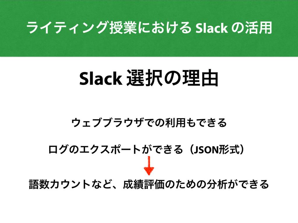 ΣϒϒϥβͰͷར༻Ͱ͖Δ Slack બͷཧ༝ ϩάͷΤΫεϙʔτ͕Ͱ͖ΔʢJSONܗ...