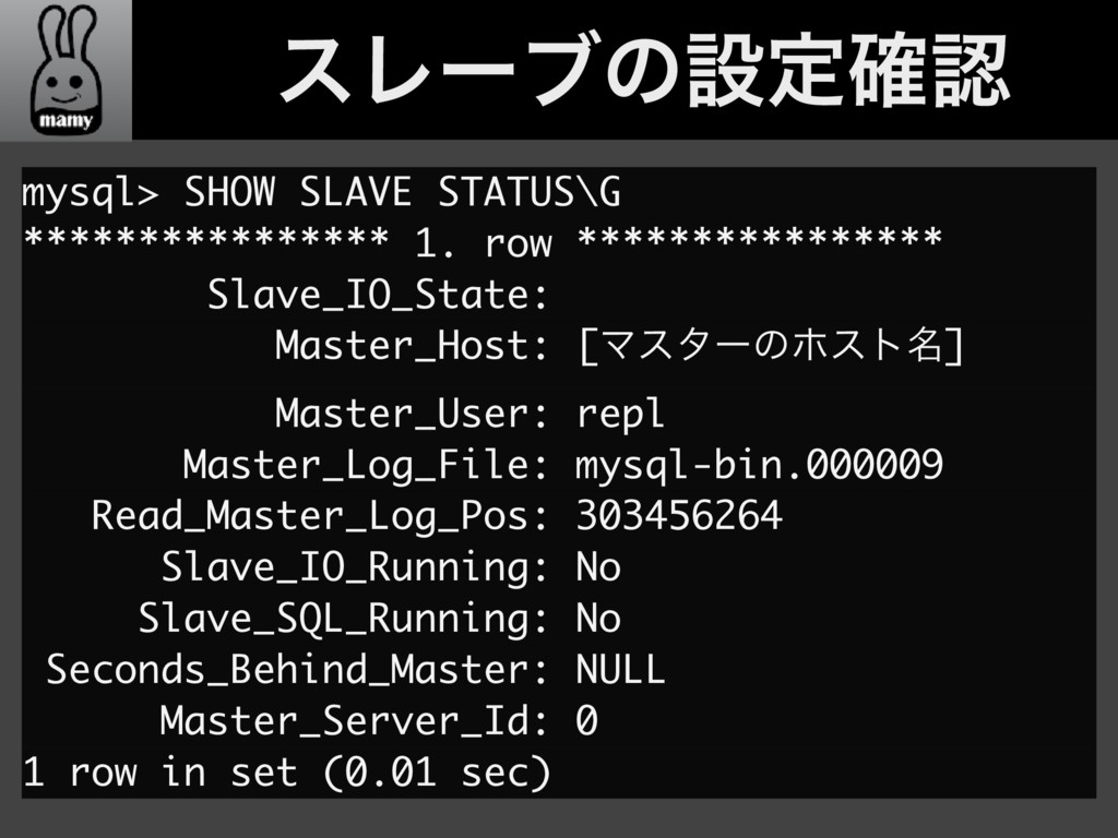 ɹɹεϨʔϒͷઃఆ֬ mysql> SHOW SLAVE STATUS\G ********...