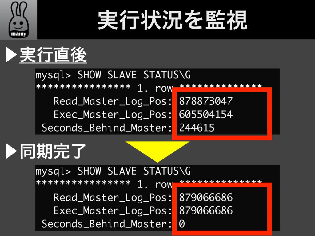 ɹ࣮ߦঢ়گΛࢹ mysql> SHOW SLAVE STATUS\G **********...