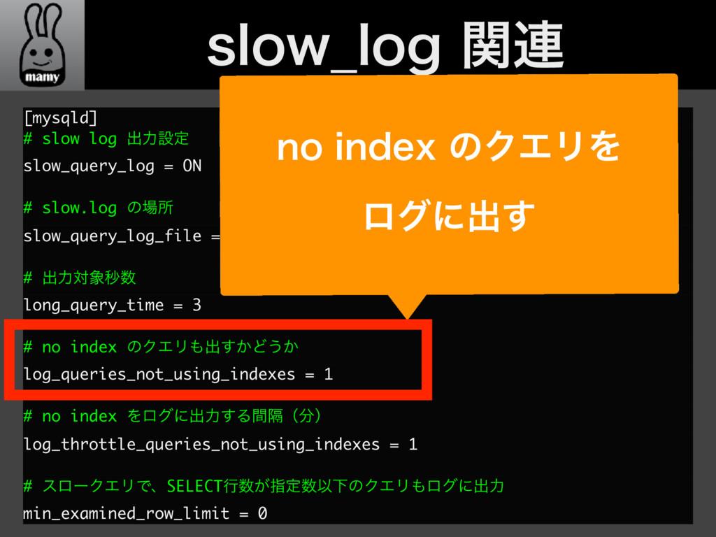 ɹTMPX@MPHؔ࿈ [mysqld] # slow log ग़ྗઃఆ slow_quer...