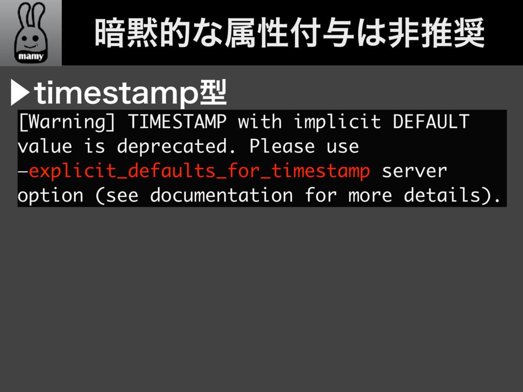 ɹ҉తͳଐੑ༩ඇਪ ⾣UJNFTUBNQܕ [Warning] TIMESTAMP...