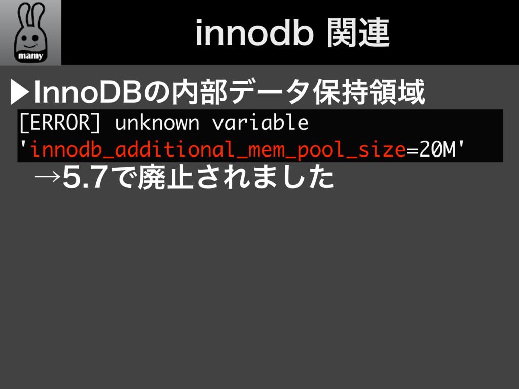 ɹJOOPECؔ࿈ [ERROR] unknown variable 'innodb_...