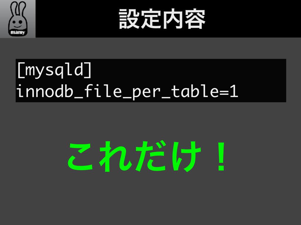 ɹઃఆ༰ ͜Ε͚ͩʂ [mysqld] innodb_file_per_table=1