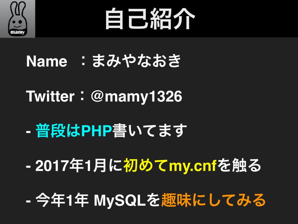 ࣗݾհ Name ɿ·Έͳ͓͖ Twitterɿ@mamy1326 - ීஈPHPॻ͍ͯ...