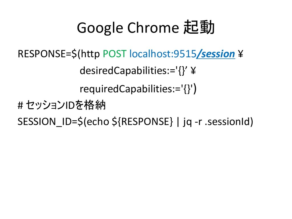 Google Chrome  RESPONSE=$(http POST localhost...