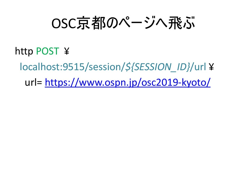 OSC  http POST ¥ localhost:9515/session...