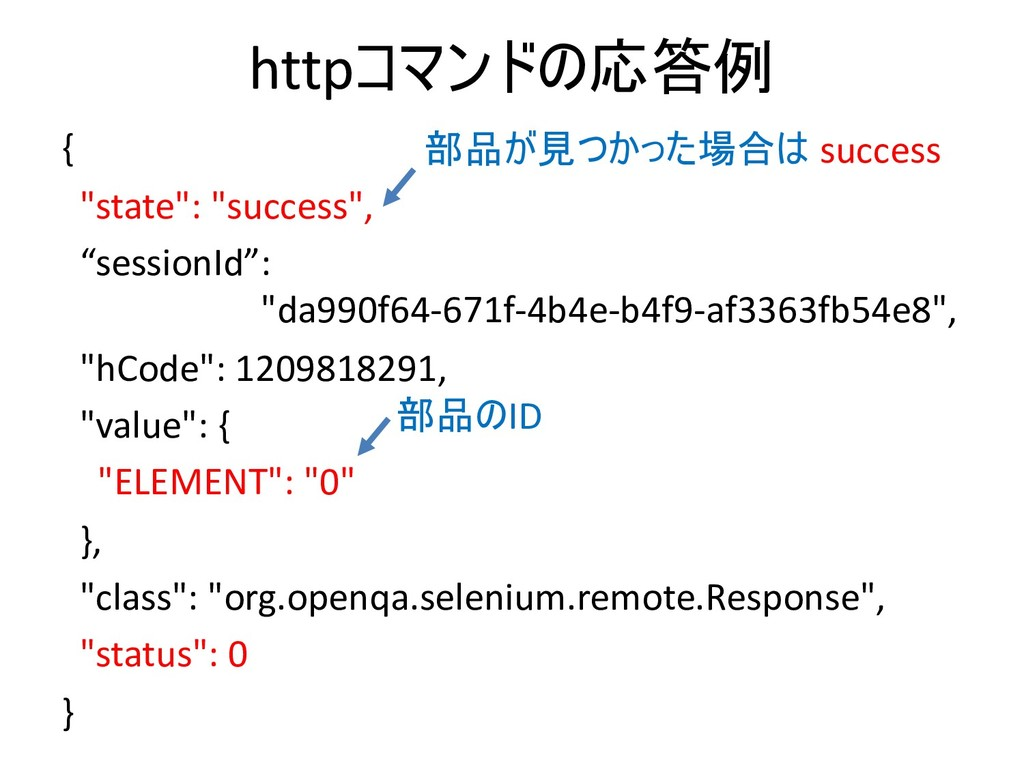"http { ""state"": ""success"", ""sessionId"":..."