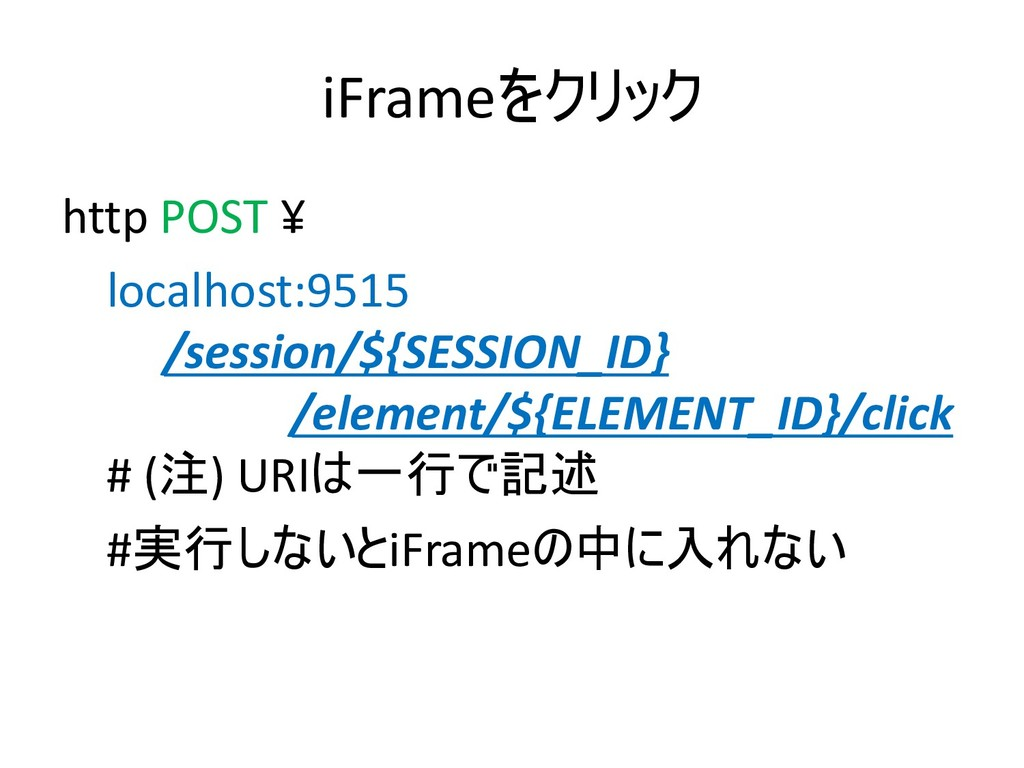 iFrame http POST ¥ localhost:9515 /session...