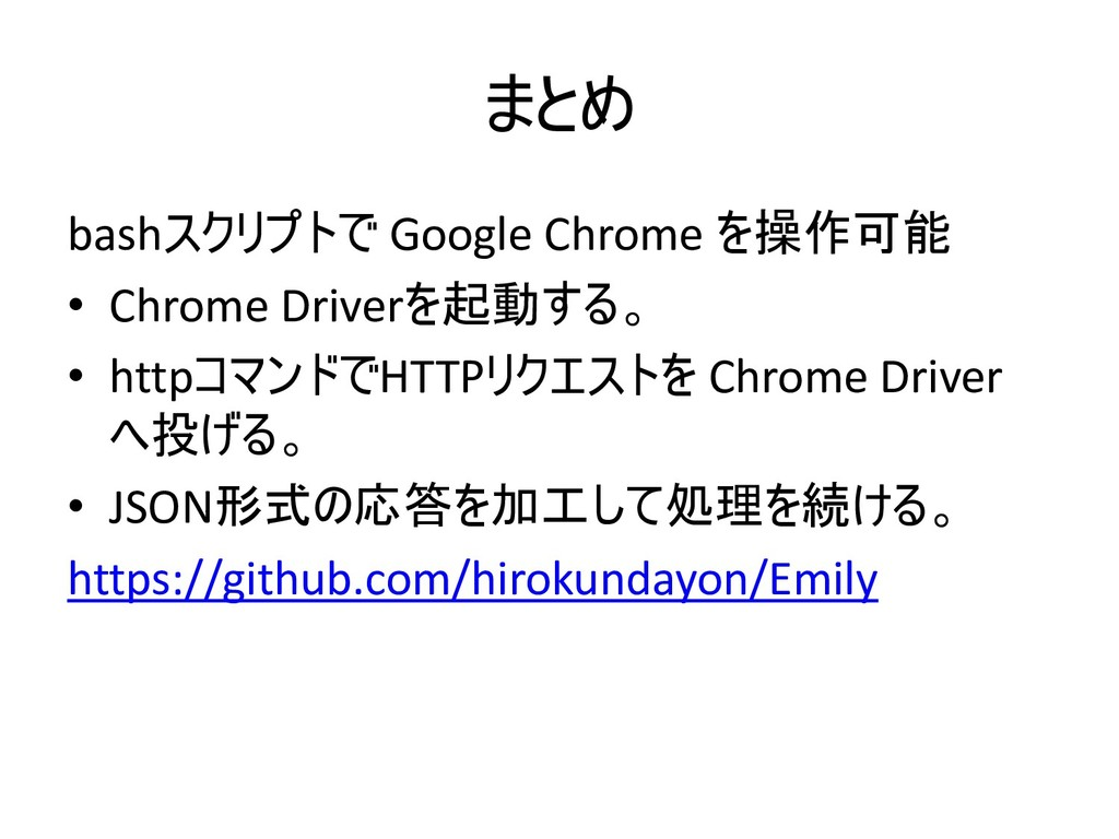 "bash"" '%# Google Chrome  • Chrome Dri..."