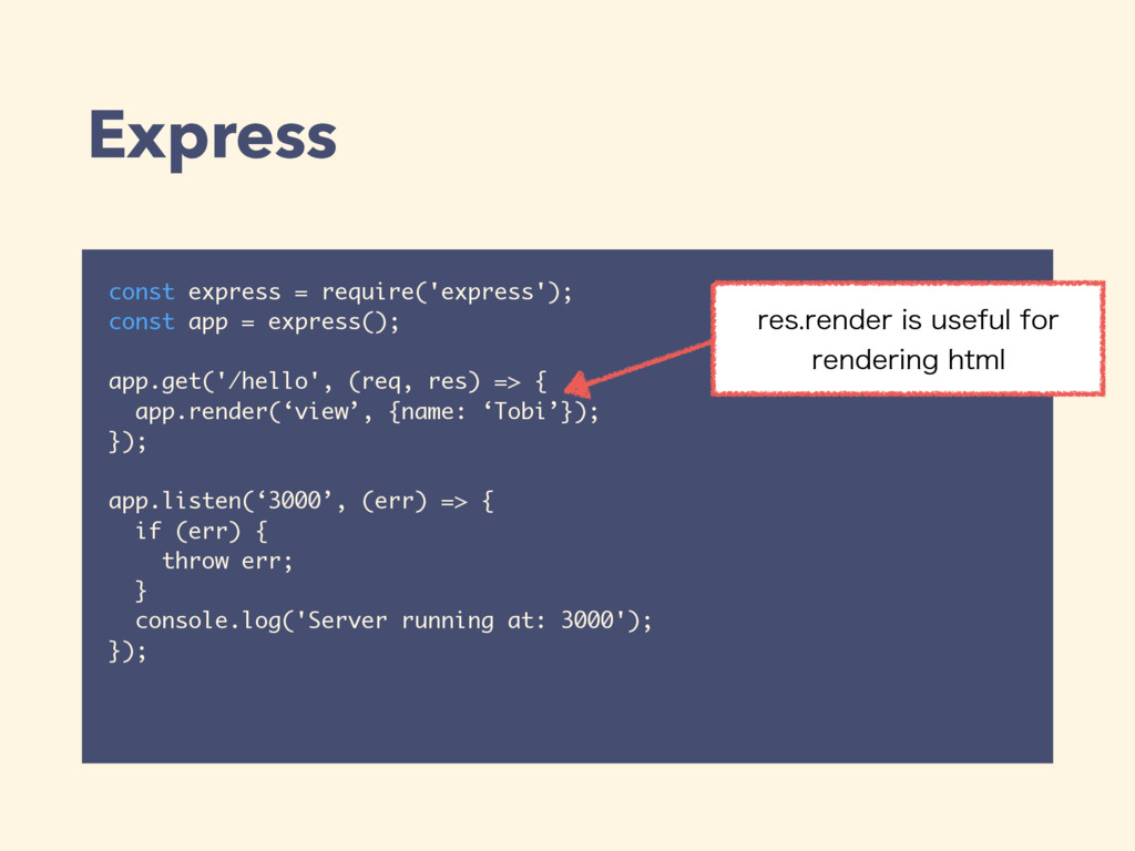 Express const express = require('express'); con...