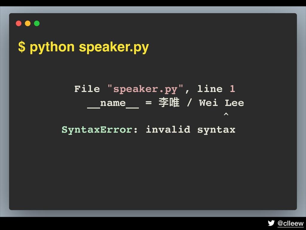 "@clleew File ""speaker.py"", line 1 __name__ = 李唯..."