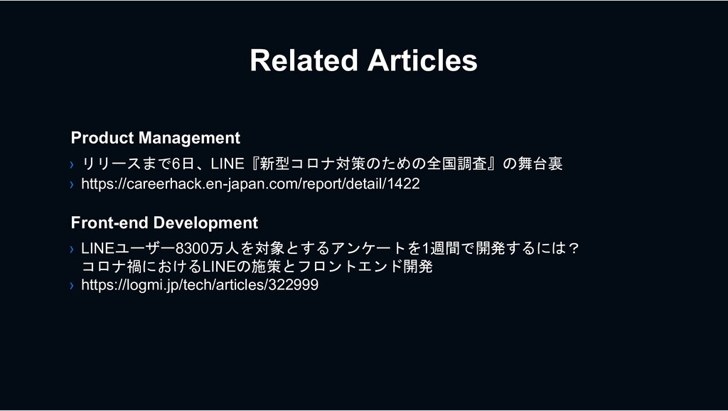 Related Articles › LINEユーザー8300万人を対象とするアンケートを1週...