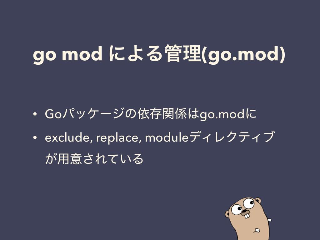 go mod ʹΑΔཧ(go.mod) • Goύοέʔδͷґଘؔgo.modʹ • e...