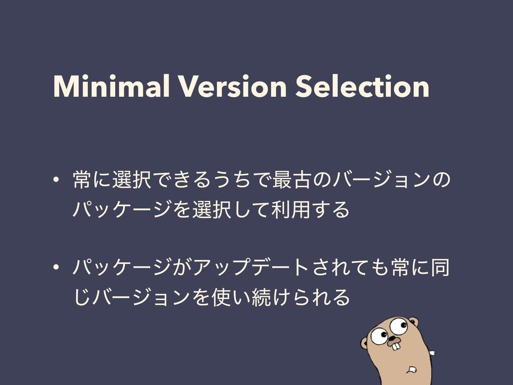 Minimal Version Selection • ৗʹબͰ͖Δ͏ͪͰ࠷ݹͷόʔδϣϯͷ...