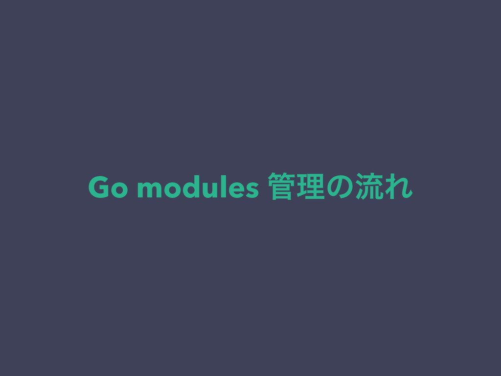 Go modules ཧͷྲྀΕ