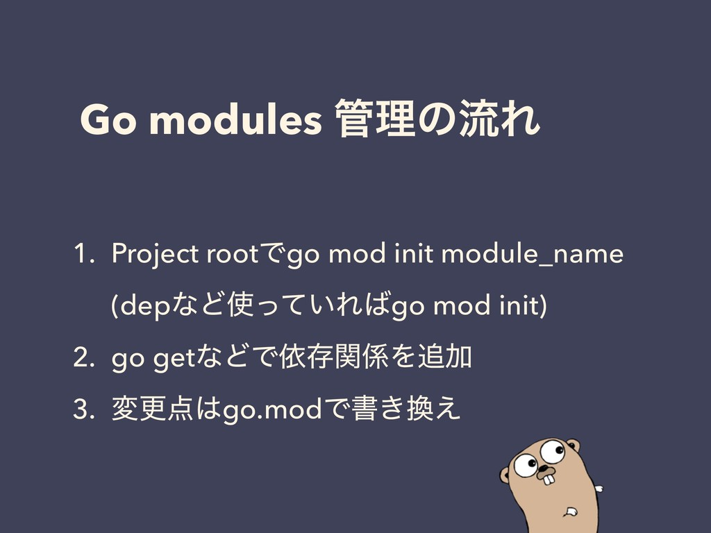 Go modules ཧͷྲྀΕ 1. Project rootͰgo mod init mo...