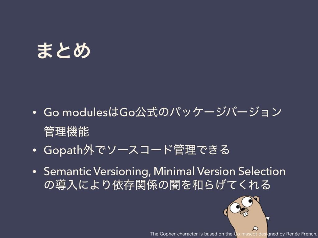 ·ͱΊ • Go modulesGoެࣜͷύοέʔδόʔδϣϯ ཧػ • Gopath֎...