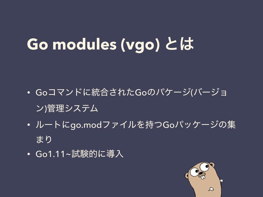 Go modules (vgo) ͱ • GoίϚϯυʹ౷߹͞ΕͨGoͷύέʔδ(όʔδϣ ...