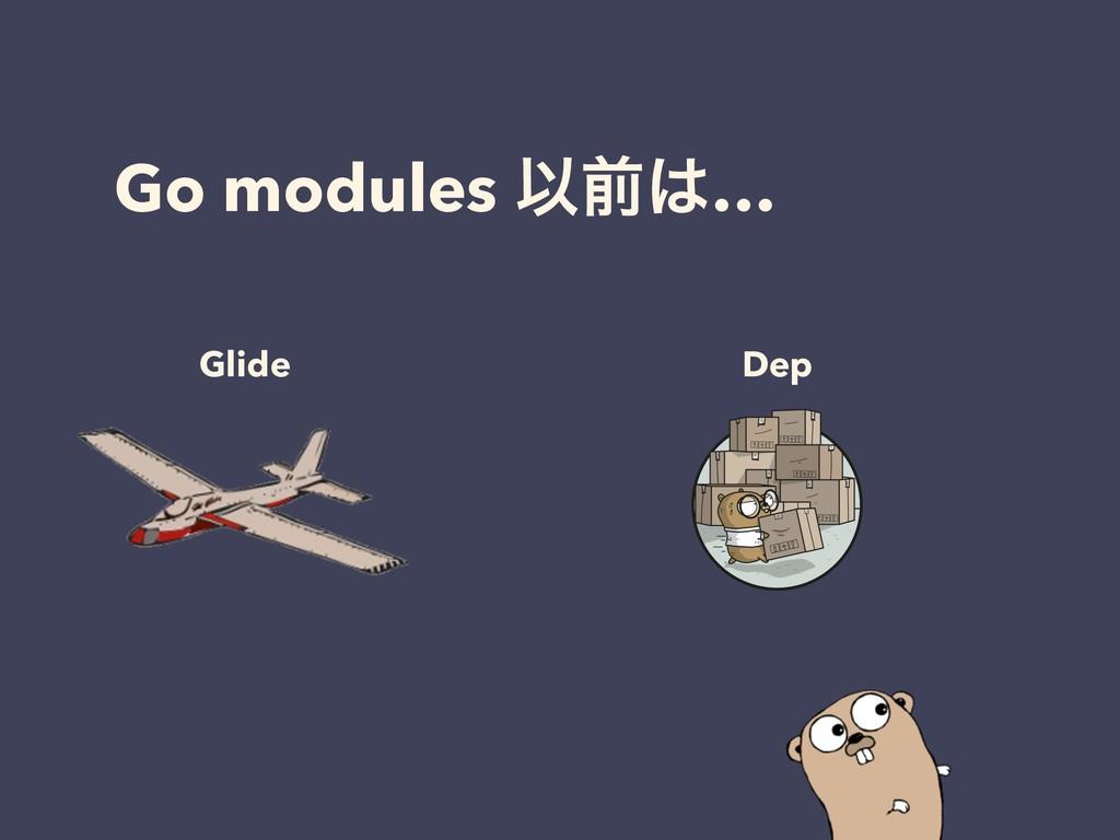 Go modules Ҏલ… Glide Dep