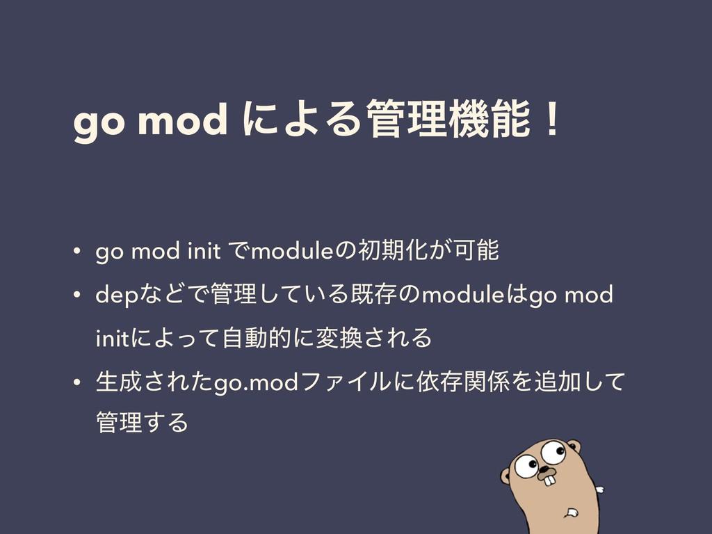 go mod ʹΑΔཧػʂ • go mod init ͰmoduleͷॳظԽ͕Մ • ...
