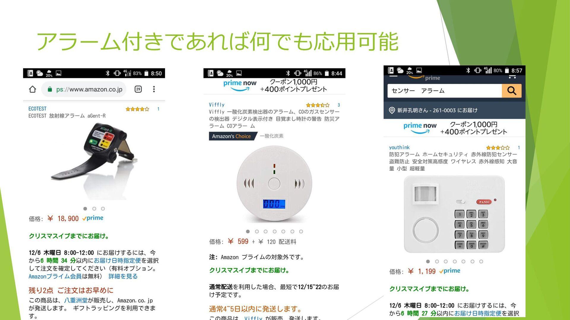 応用で緊急地震速報トリガーの開発 →視覚障害者向けにLED/パトライトで通知