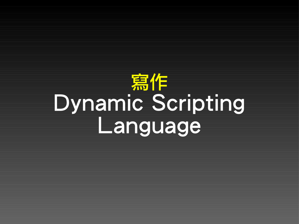 寫作 Dynamic Scripting Language