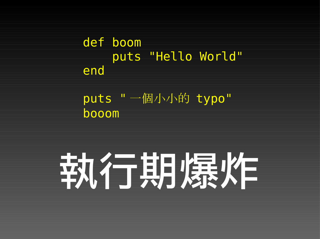 "執行期爆炸 def boom puts ""Hello World"" end puts "" 一個..."