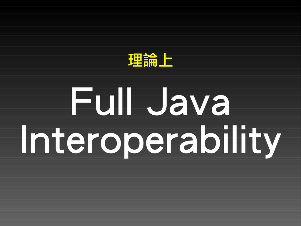 理論上 Full Java Interoperability