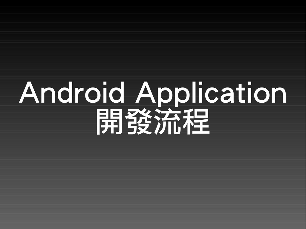 Android Application 開發流程