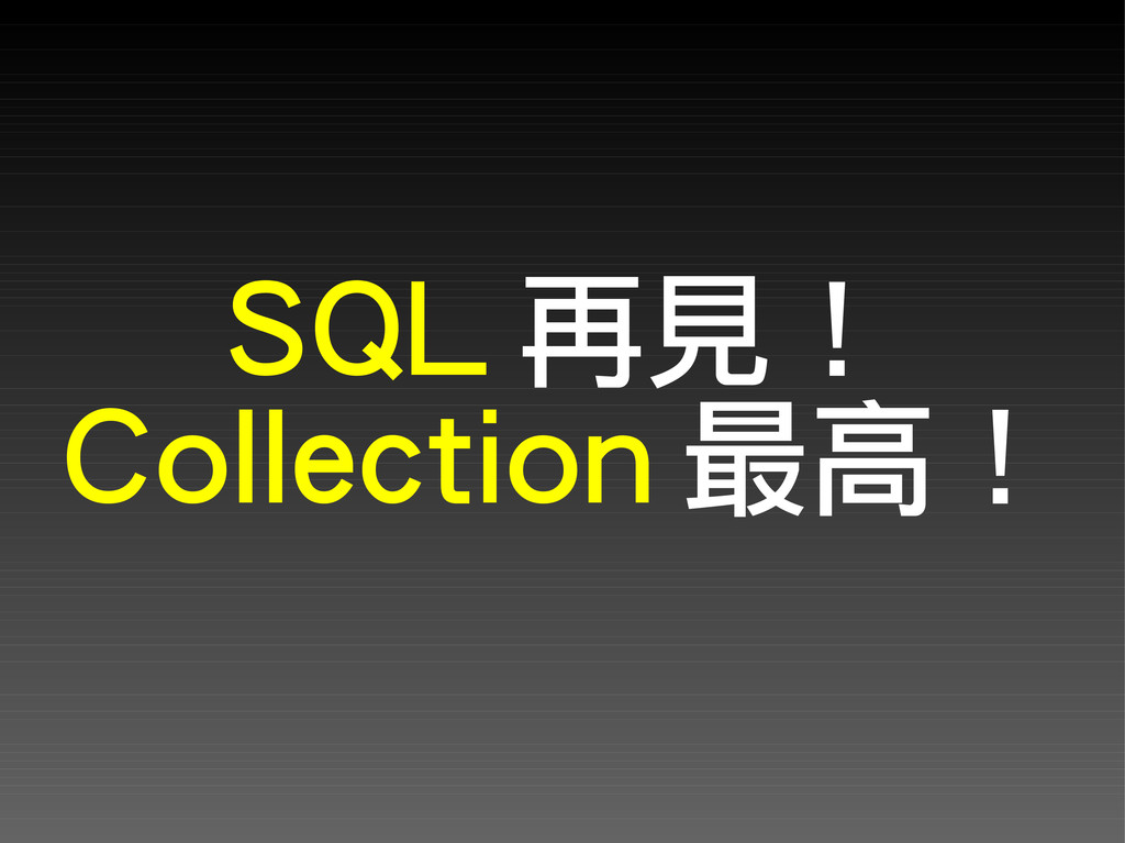 SQL 再見! Collection 最高!