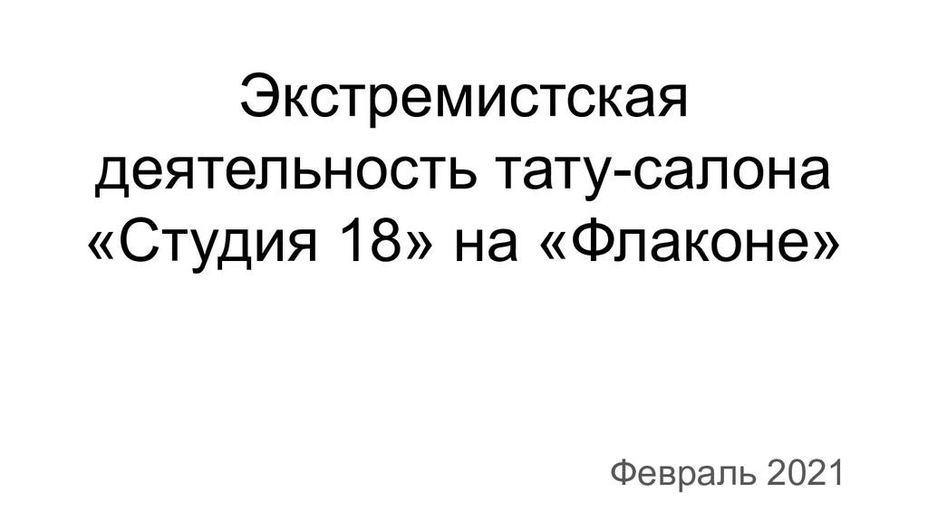 Экстремистская деятельность тату-салона «Студия...
