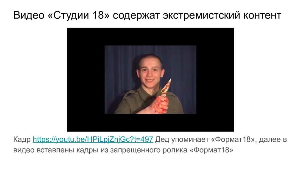 Видео «Студии 18» содержат экстремистский конте...