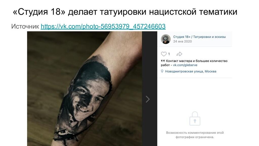 «Студия 18» делает татуировки нацистской темати...