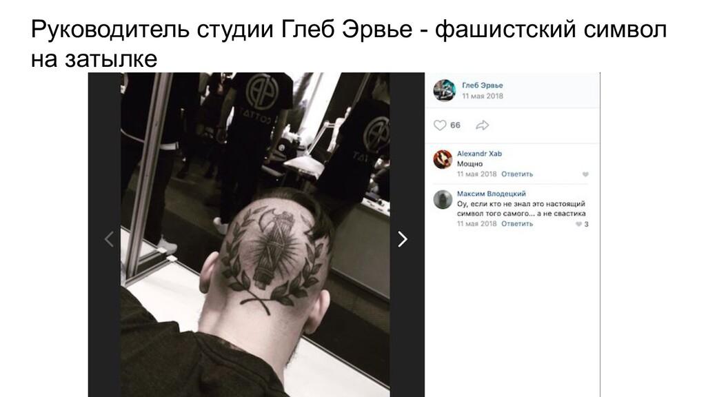 Руководитель студии Глеб Эрвье - фашистский сим...